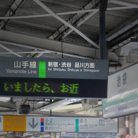 池袋。ここで品川が登場。なるほど。でも渋谷と品川の間にナカグロ「・」がないのが気になる。