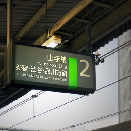 安定の「新宿・渋谷・品川」時代が続く。