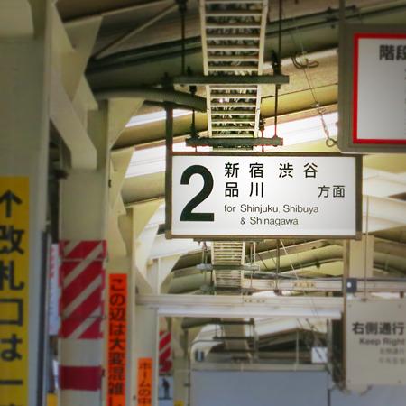 新大久保。神田もそうだったけど、ときどきこういう古い行き先表示看板がある。「ザ・駅」って感じで良いよね、これ。
