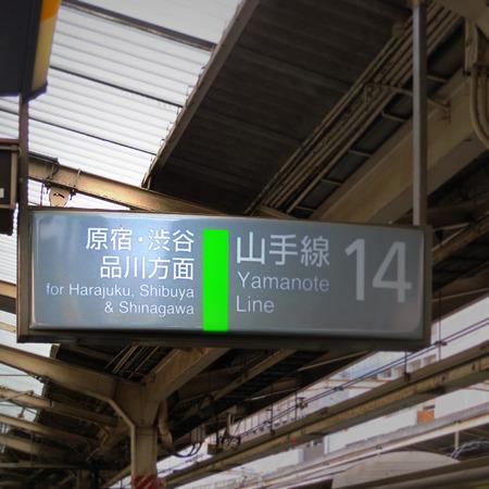 新宿に到着。なにが追加されるかと楽しみにしていたら、原宿ときた!品川より手前の駅の中から選んでくるとは思わなかった。