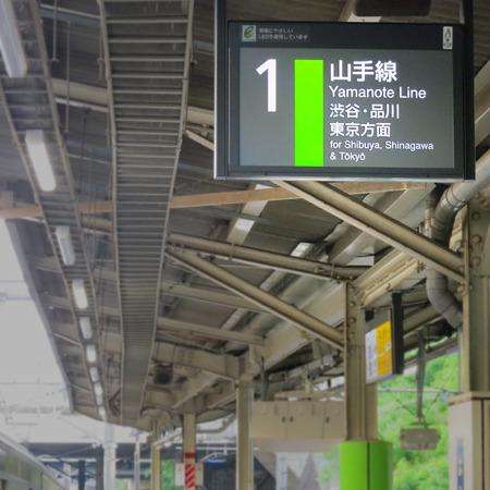 そしてその原宿。ここで東京が登場。ここでかー。