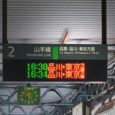 恵比寿。ほら、あっというまに浜松町は忘れられて、隣駅の目黒をフィーチャー。なんというか、恵比寿らしい。