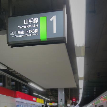 目黒。ここで早々と上野登場。ここでかー。ちょっと気が早い気がする。