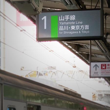 五反田。「やっぱりちょっと上野は早かったかな」と思ったのか。だからさっきの浜松町あたり入れとけばいいのに。新橋でもいいと思うよ。