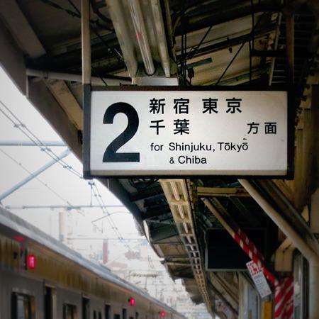 大久保駅。「東京」とある。