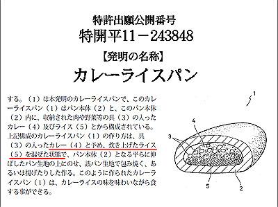 特開平11-243848、発明名称「カレーライスパン」。そういうタイプの特許出願もあります。しかし、これは私の中のカレーライスのイメージと違う。