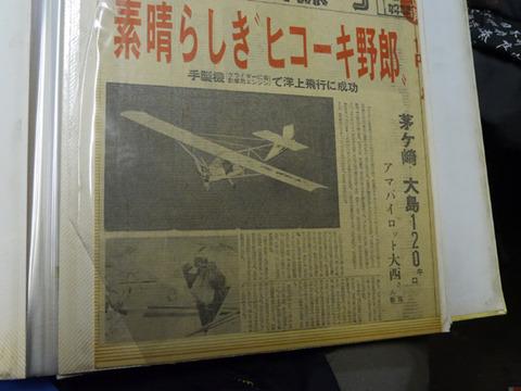 なんとこの大西さん。戦後初の自作飛行機で有名な人だったのだ