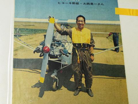 自作機『スバルプレン』で茅ヶ崎と大島を往復