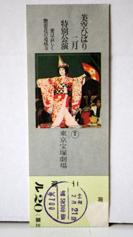 昭和44年2月の公演。700円