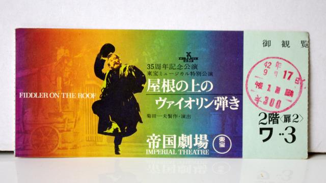 公演日は昭和42年9月17日。観劇料金300円!