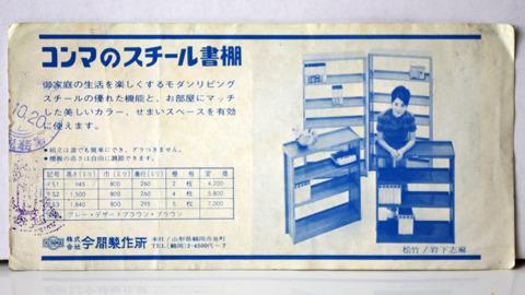 岩下志麻がスチール本棚を広告。