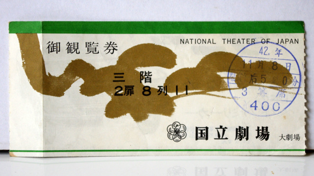 昭和42年の公演。400円。