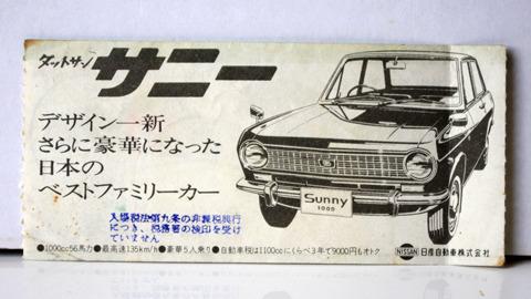 日本のベストファミリーカー。