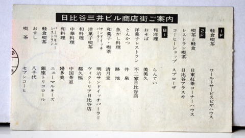 裏面は「日比谷三井ビル」のレストラン街の広告。