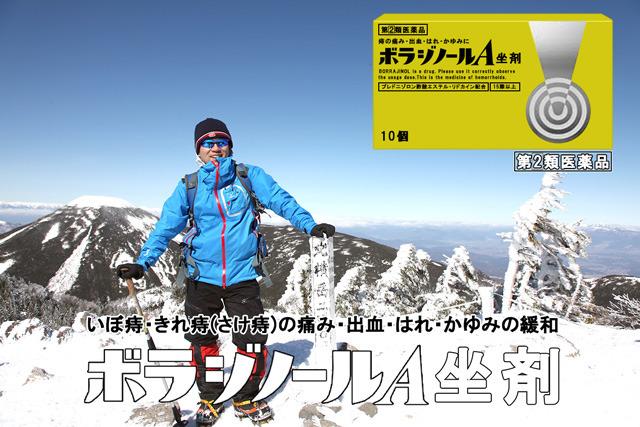 ボラギノール言えば青空だ。痛みが治まって登頂できたという喜びを感じる写真である。