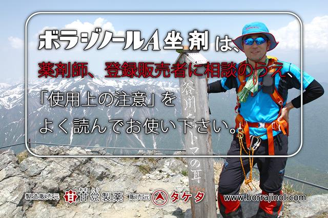 普通の山頂写真も、より一層「よかったねー!」って気持ちになるだろう。