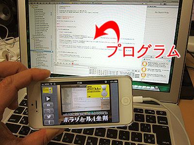XCodeというマック用のアプリでプログラムを開発してiPhoneにインストール。