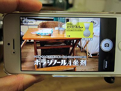 カメラの画面にレイヤー表示される。