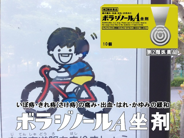 どうだ、この笑顔。自転車のペダルも軽く感じるだろう。