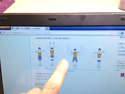 たとえばラジオ体操第二「腕と脚を曲げ伸ばす運動」は、こう。矢印が折れるように書かれていてかっこいい