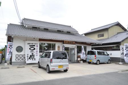 伊勢屋豆腐店