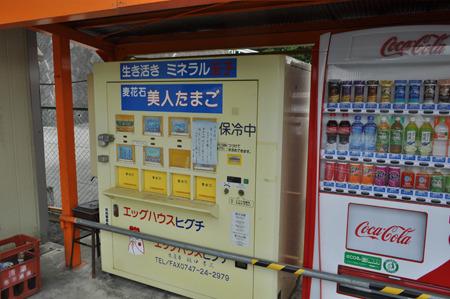 また玉子の自販機見つけたけど、こちらは販売自体してなかった。