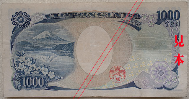 千円札は富士山。