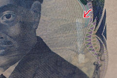 五千円札は2本、千円札は1本。