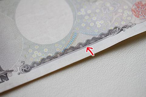 壱万円札。一見、ただの線に見えるが…
