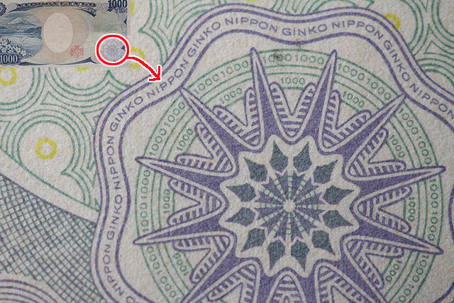 こちらは千円札に書かれている花のような模様。こんなところにまで1000,1000,1000。これもヤバい。