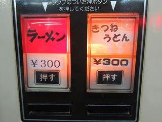 300円でございます。