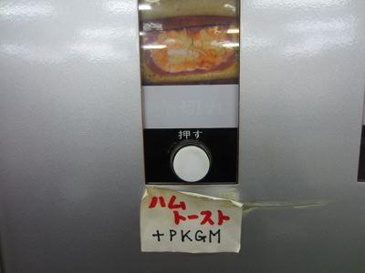 ハムトーストがあった。っていうか、PKGMって何?