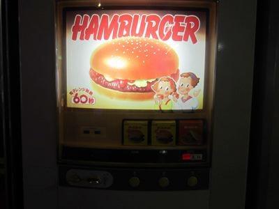 ハンバーガーがありました。
