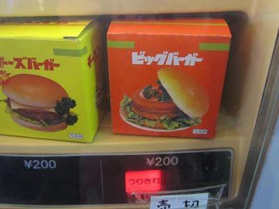 このオレンジのデザインの箱は初めて見た! でも売り切れじゃん!