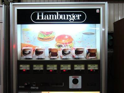 ハンバーガー自販機、違う筐体だけど、あるぞ!