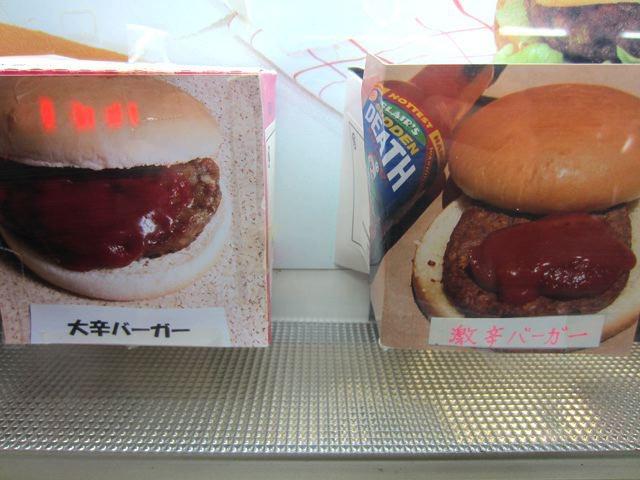 味わい深いディスプレイ。そして辛いハンバーガー!