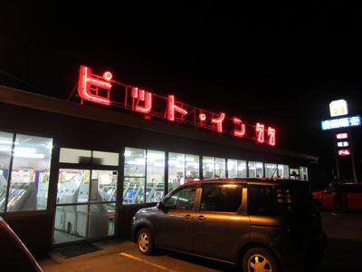 こちらの店も、ネオンがイカス。