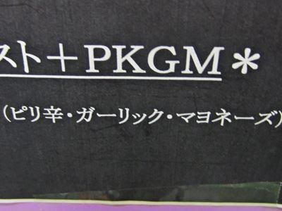 PKGMって、ピリカラガーリックマヨネーズの略だったのか…!!