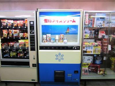 アイスクリームの自販機も!