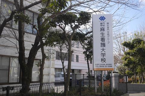 街を歩くとそこら中に「麻生」の文字にあたる福岡県飯塚