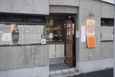 飯塚駅から歩いてすぐのレストラン太陽