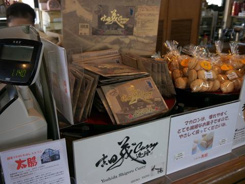 この店のカレーをレトルトにしたものが吉田茂カレー600円