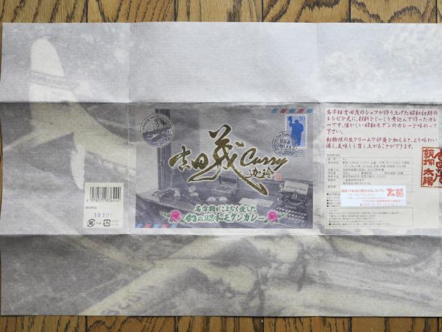 パッケージに印刷されたボーイングはサンフランシスコ平和条約に向かう飛行機(らしい)。ポケモンカレーにピカチュウが印刷されているようなものじゃないか。