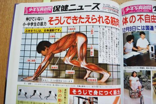 筋肉の絵がリアルでこわかった