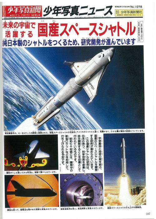 超電導で動く船、国産スペースシャトル……まだ実用化はされてない