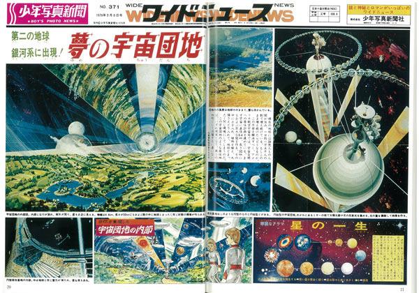 スペースコロニー」って最近めっきりきかなくなりました……宇宙団地かぁ