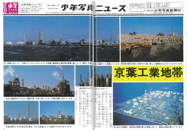 「京葉工業地帯」を特集するという了見が素晴らしい