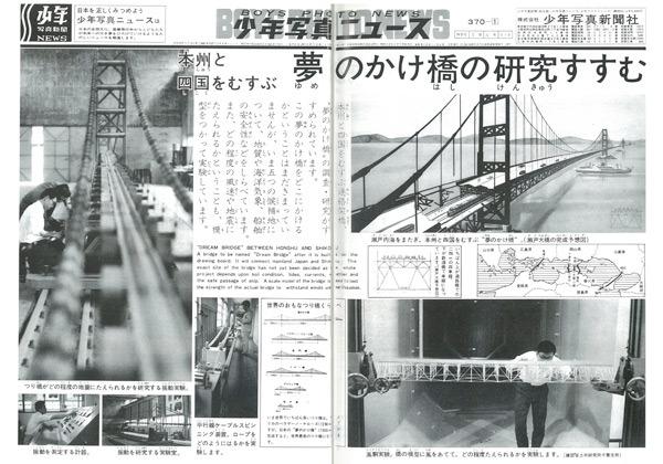 本四連絡橋がまだ研究段階だったころの記事