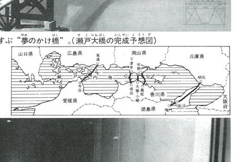 瀬戸大橋のルート案が3つあるのが興味深い