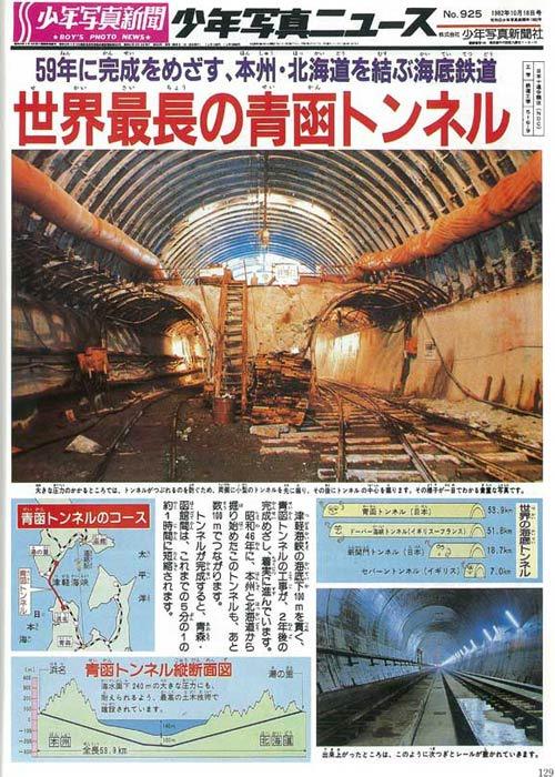 青函トンネル工事中の記事。「59年に完成予定」と元号表記なのがいい。残念ながら青函トンネルが完成したのは63年だった